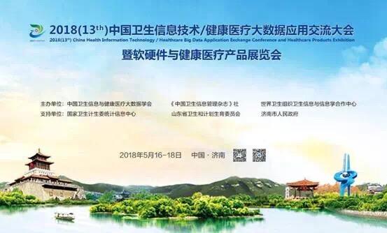 十三届中国卫生信息技术大会WechatIMG3.jpeg