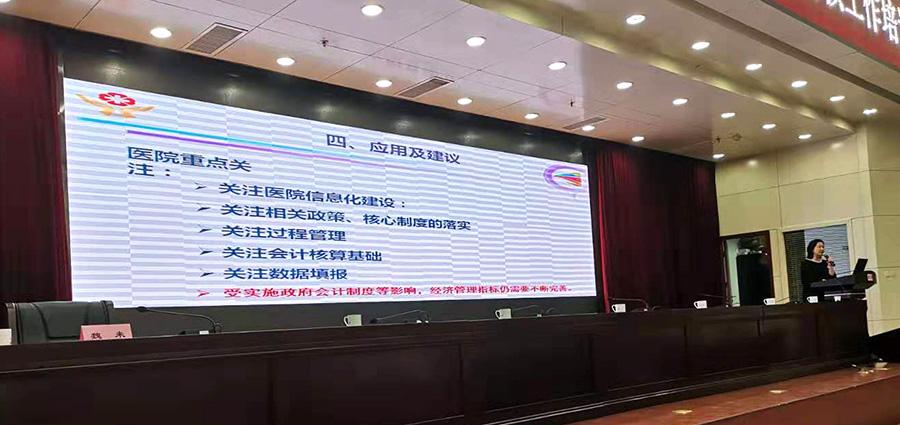 北京醫院總會計師 王潔.jpg